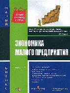 Скачать бесплатно книгу: Экономика малого предприятия, Гражданкина Е.В.