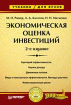 Скачать бесплатно учебник: Экономическая оценка инвестиций, Ример М.И.