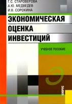 Скачать бесплатно учебное пособие: Экономическая оценка инвестиций, Староверова Г.С.