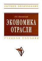 Скачать бесплатно учебное пособие: Экономика отрасли, Басовский Л.Б.