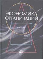 Скачать бесплатно учебник: Экономика организаций (предприятий), В.Я. Горфинкель