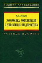 Скачать бесплатно учебник: Экономика, организация и управление предприятием, Зайцев Н.Л.