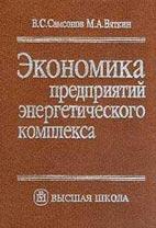 Скачать бесплатно учебник: Экономика предприятий энергетического комплекса, Самсонов В.С.