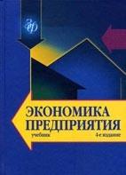 Скачать бесплатно учебник: Экономика предприятия, В.Я. Горфинкель.