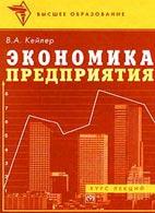 """Скачать бесплатно лекции """"Экономика предприятия"""", Кейлер В.А."""