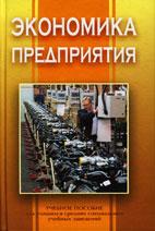 Скачать бесплатно учебное пособие: Экономика предприятия, Нехорошева Л.Н.