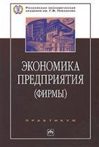 Скачать бесплатно книгу: Экономика предприятия (фирмы), В.Я. Поздняков, В.М. Прудников.