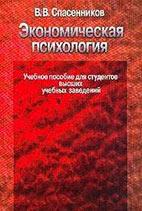 Скачать бесплатно учебное пособие: Экономическая психология, Спасенников В.В.