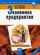 Скачать бесплатно учебное пособие: Экономика предприятия - Жиделева В.В.