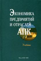 Скачать бесплатно учебник: Экономика предприятий и отраслей АПК, Лещиловский П.В.