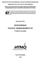 Скачать бесплатно учебное пособие: Экономика рынка недвижимости, Цыганенко В.С.