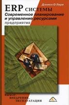 Скачать бесплатно книгу: ERP системы - Современное планирование и управление ресурсами предприятия, Дэниел О'Лири.