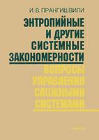 Скачать бесплатно книгу: Энтропийные и другие системные закономерности, Прангишвили И.В.