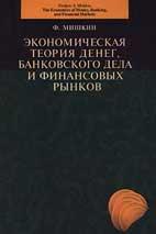 Скачать бесплатно учебник: Экономическая теория денег, банковского дела и финансовых рынков, Фредерик Мишкин.