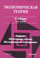 Скачать бесплатно учебник: Экономическая теория - Задачи - Логические схемы - Методические материалы, Добрынин А.И.