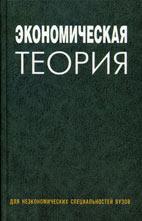 Скачать бесплатно учебное пособие: Экономическая теория, Давыденко Л.Н.