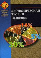 Скачать бесплатно учебное пособие: Экономическая теория, Головачев А.С.