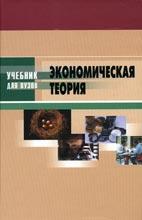 Скачать бесплатно учебник: Экономическая теория - Кузнецов Н.Г.
