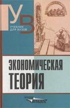 Скачать бесплатно учебник: Экономическая теория, Камаев В.Д.