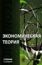 Скачать бесплатно учебник: Экономическая теория, Николаева И.П.