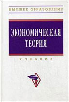 Скачать бесплатно учебник: Экономическая теория, Видяпин В.И.