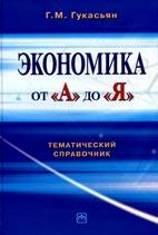 Скачать бесплатно справочник: Экономика от «А» до «Я» - Гукасьян Г.М.
