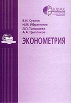 Скачать бесплатно учебник: Эконометрия, Суслов В.И.