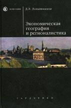 Скачать бесплатно учебник: Экономическая география и регионалистика, Лопатников, Д. Л.