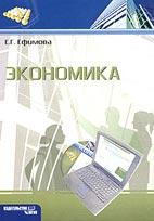 Скачать бесплатно учебное пособие: Ефимова Е. Г., Экономика, МГИУ