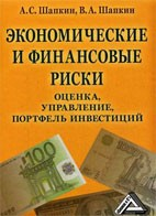 Скачать бесплатно книгу: Экономические и финансовые риски, Шапкин А.С.