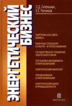 Скачать бесплатно учебное пособие: Энергетический бизнес, Гительман Л.Д.