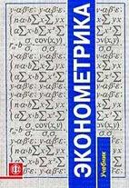 Скачать бесплатно учебник: Эконометрика, И. И. Елисеева.