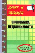 Скачать бесплатно лекции: Экономика недвижимости, Шевчук Д.А.