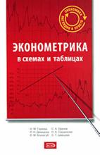 Скачать бесплатно учебное пособие: Эконометрика, Орехов С.А.
