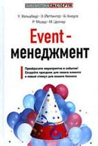 Скачать бесплатно книгу: Event-менеджмент, У. Хальцбаур.