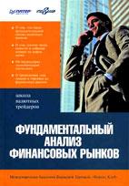 Скачать бесплатно книгу: Фундаментальный анализ финансовых рынков, Кияниц А.С.