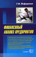 Скачать бесплатно учебник: Финансовый анализ предприятия, Лиференко Г.Н.