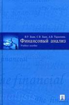 Скачать бесплатно учебное пособие: Финансовый анализ, Банк В.Р.