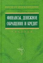 Скачать бесплатно учебник: Финансы, денежное обращение и кредит, Самсонов Н.Ф.