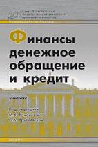 Скачать бесплатно учебник: Финансы, денежное обращение и кредит, Романовский М.В.