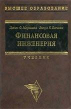 Скачать бесплатно учебник: Финансовая инженерия, Маршалл Джон Ф., Бансал Випул К.