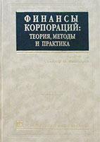 Скачать бесплатно учебник: Финансы корпораций: теория, методы и практика, Ченг Ф. Ли.