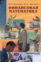 Скачать бесплатно учебник: Финансовая математика, Бочаров П. П., Касимов Ю.Ф.