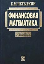 Скачать бесплатно учебник: Финансовая математика, Четыркин Е.М.