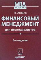 Скачать бесплатно учебник: Финансовый менеджмент для неспециалистов, П. Этрилл.