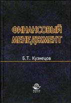 Скачать бесплатно книгу: Финансовый менеджмент, Кузнецов Б.Т.