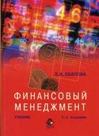 Скачать бесплатно учебник: Финансовый менеджмент, Павлова Л.Н.