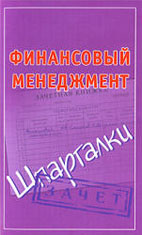 Скачать бесплатно шпаргалки: Финансовый менеджмент, Смирнов П.Ю.