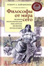 Скачать бесплатно книгу: Философы от мира сего, Роберт Л. Хайлбронер