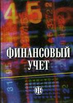 Скачать бесплатно учебник: Финансовый учет, Гетьман В.Г.